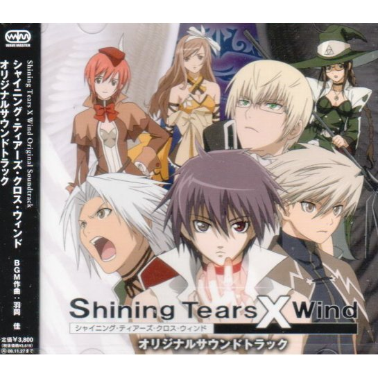 Shining Tears X Wind Original Soundtrack