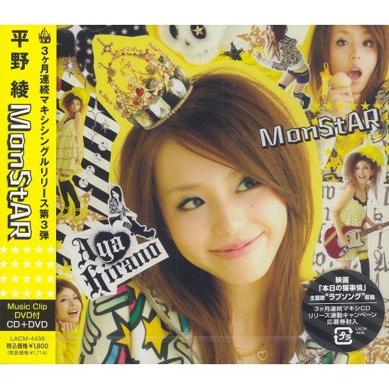 Monstar [CD+DVD]