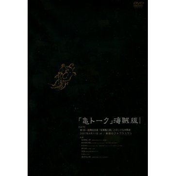 Kame Talk Kaizoku Ban I [2 DVD Limited Edition]