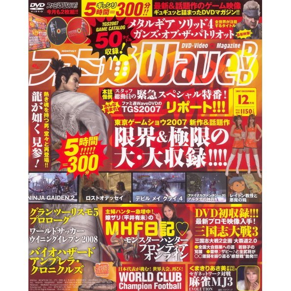 Famitsu Wave DVD [December 2007]