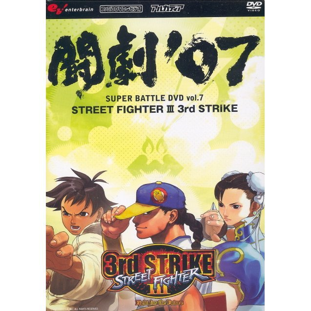 Togeki '07 Super Battle DVD Vol.7 Street Fighter III 3rd Strike
