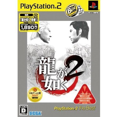 Ryu ga Gotoku 2 (PlayStation2 the Best)
