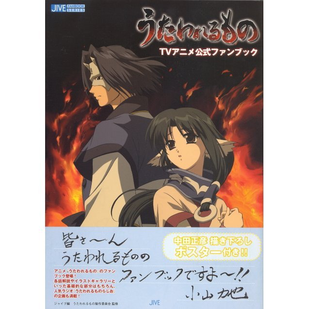 Utawarerumono TV Anime Official Fan Book