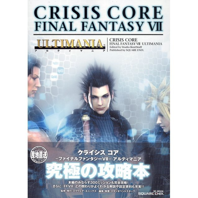 Crisis Core Final Fantasy VII Ultimania