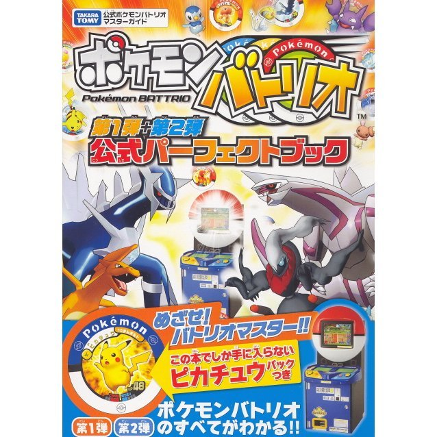 Pokemon Battrio 1st + 2nd version Official Perfect Book