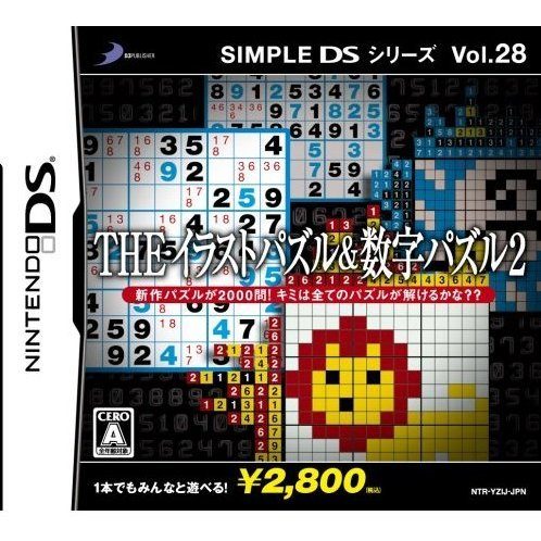 Simple DS Series Vol. 28: The Illust Puzzle & Suuji Puzzle 2