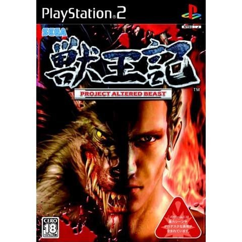 Jyuouki: Project Altered Beast