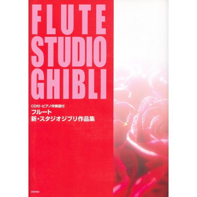 Flute Studio Ghibli Work Collection