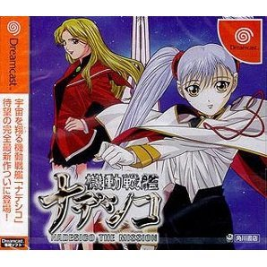 Martian Successor Nadesico: Nadesico the Mission