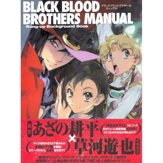 Black Blood Brothers Manual -Bang-up Background Book-