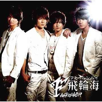 Fahrenheit Japan Edition [CD+DVD]