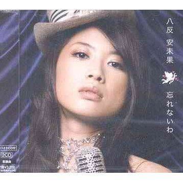 Wasurenai Wa [2CD]