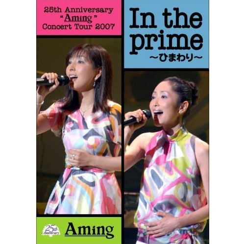 25th Anniversary Aming Concert Tour 2007 In The Prime Himawari [Limited Edition]