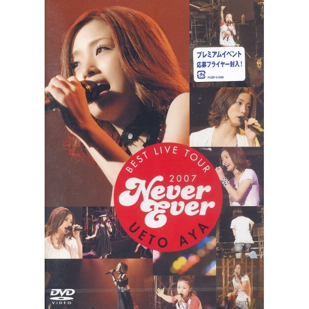 Best Live Tour 2007: Never Ever