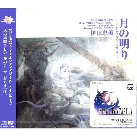 Tsuki No Akari (Final Fantasy IV Theme of Love) [CD+DVD]