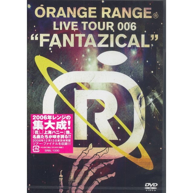 Orange Range Live Tour 006 Fantazical