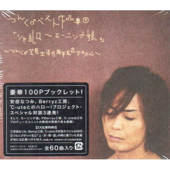 Tsunku Best Sakuhinshu Vol.2 Sharan Q - Morning Musume Tsunku 15th Anniversary Album