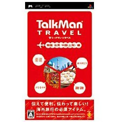 Talkman Travel