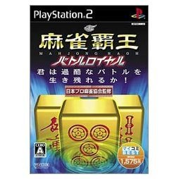 Mahjong Haoh: Battle Royal (Mycom Best)