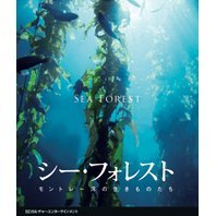 Sea Forest Monterey Wan No Ikimono Tachi