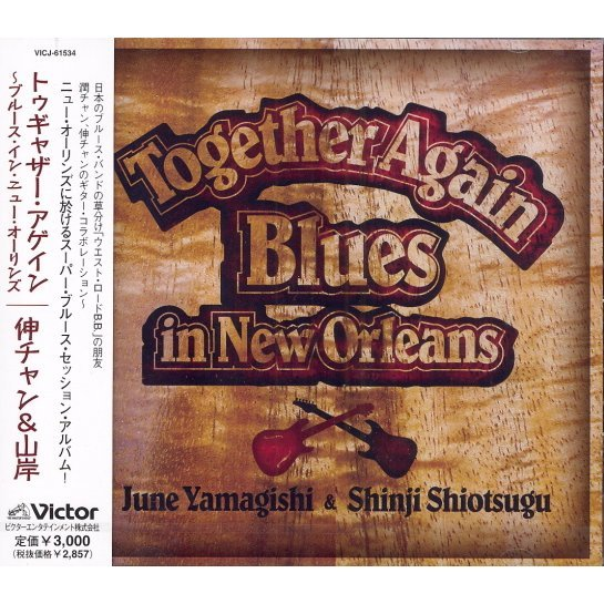 Together Again - Blues In New Orleans