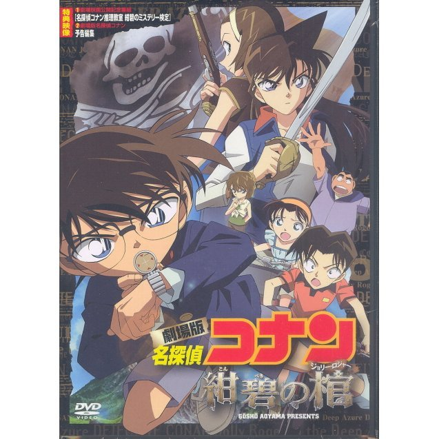 Detective Conan Jolly Roger In The Deep Azure