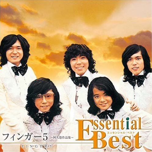 Essential Best Finger Five [Limited Pressing]