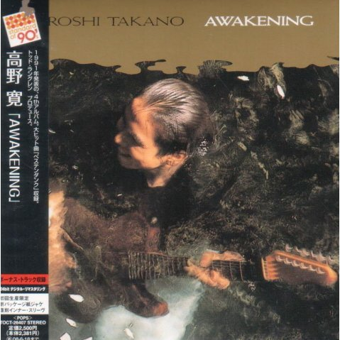 Awakening - Standard Of 90's Series