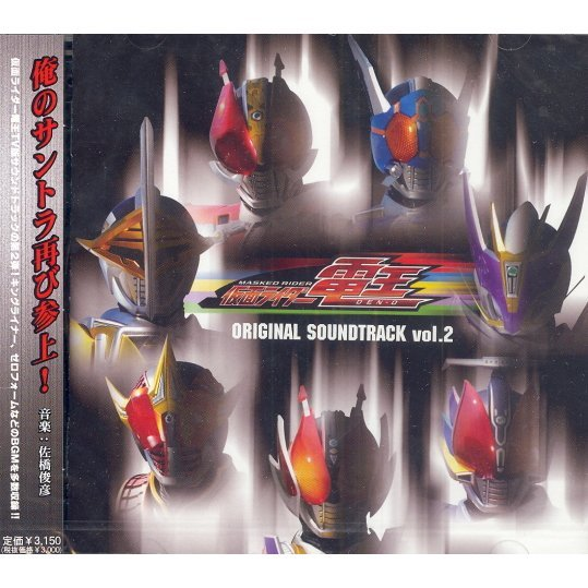 Kamen Rider Deno Original Soundtrack Vol.2