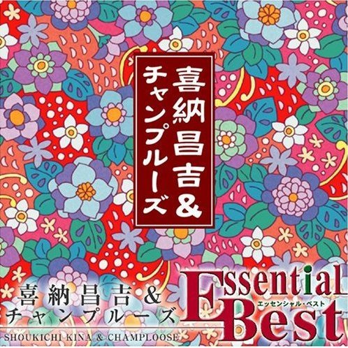 Essential Best Shoukichi Kina & Champloose [Limited Pressing]