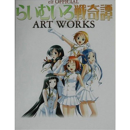 Elf Official Raimuiro Senkitan  Art Works