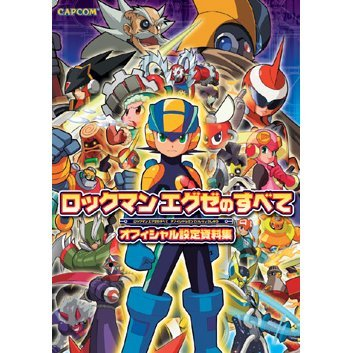 Rockman EXE no Subete Official Creation Works Collection