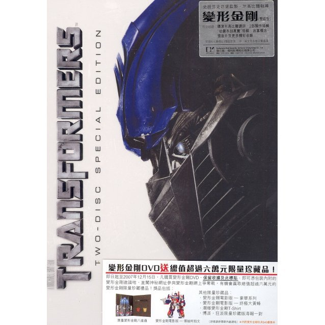 Transformers [2-Disc Edition]