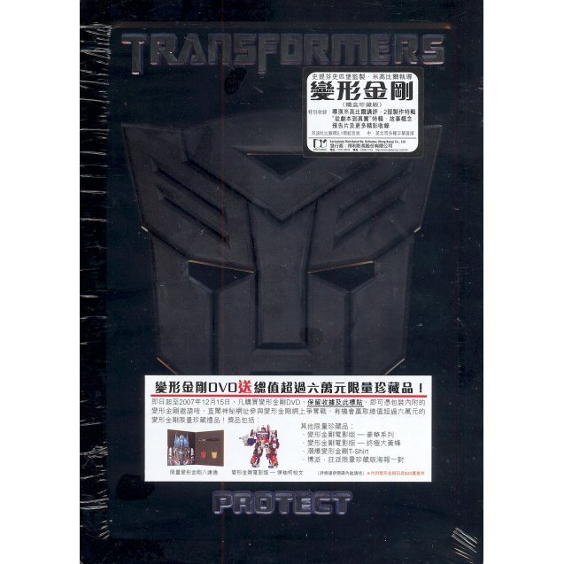 Transformers [Steel Box Edition]