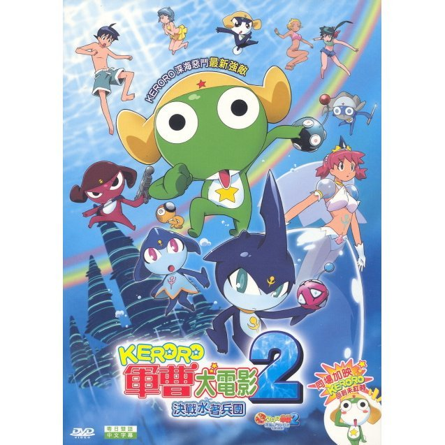 Keroro The Movie 2