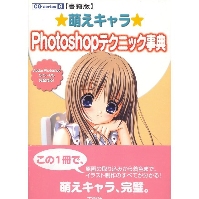 Moe Characters Photoshop Technic Encyclopedia