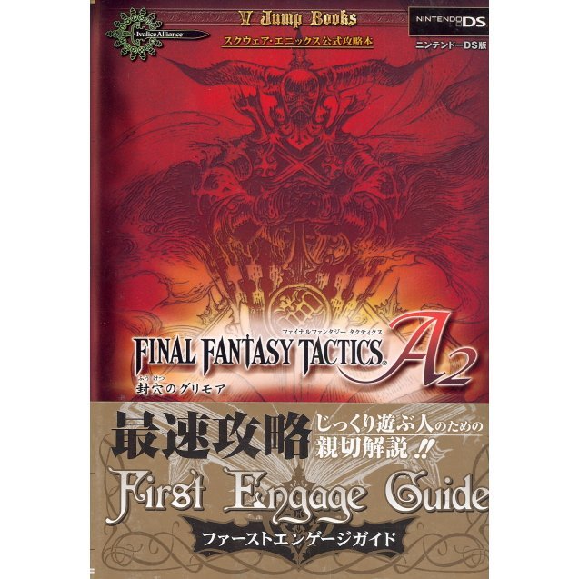 Final Fantasy Tactics A2: Fuuketsu no Grimoire First Engage Guide