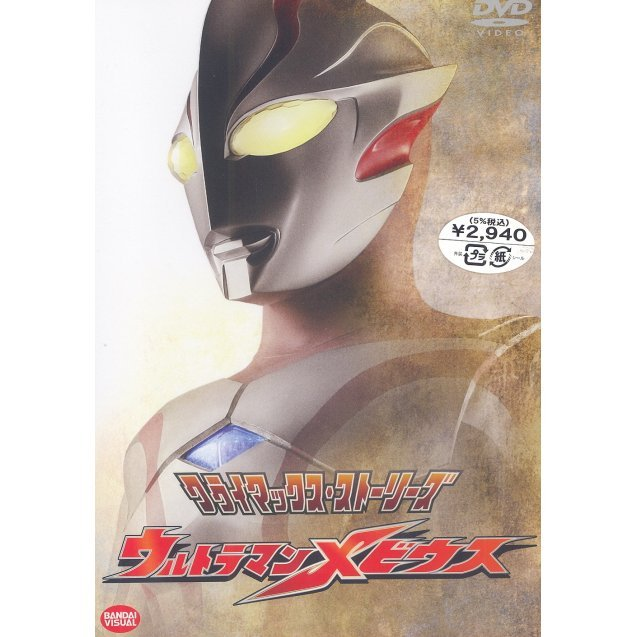 Climax Stories Ultraman Mebius