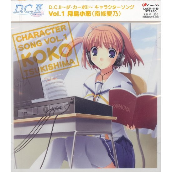 D.C.II - Da Capo Character Song Vol.1