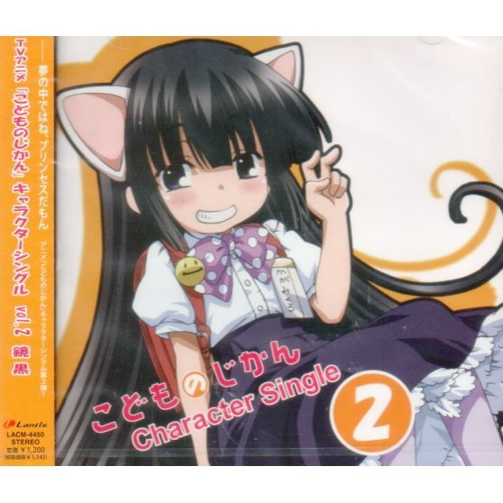 Kodomo No Jikan Character Song CD 2