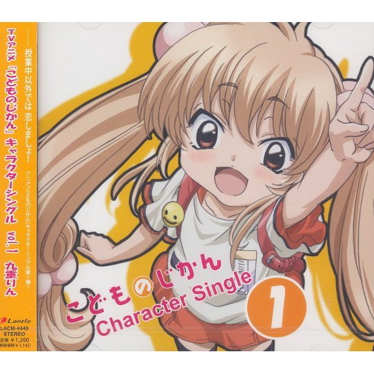 Kodomo no Jikan Character Song CD 1