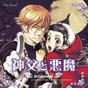 Shinpu To Akuma Gin No Mori No Jinro Drama Album CD