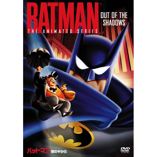 Batman Out Of The Shadows TV Series [Limited Pressing]
