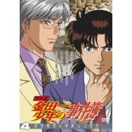 Kindaichi Case Files DVD Selection Vol.4