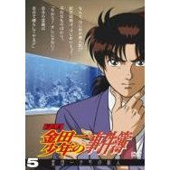 Kindaichi Case Files DVD Selection Vol.5