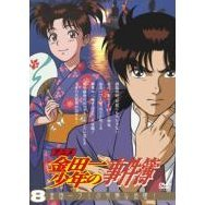Kindaichi Case Files DVD Selection Vol.8