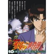 Kindaichi Case Files DVD Selection Vol.10