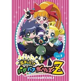 Demashita! Powerpuff Girls Z Vol.25
