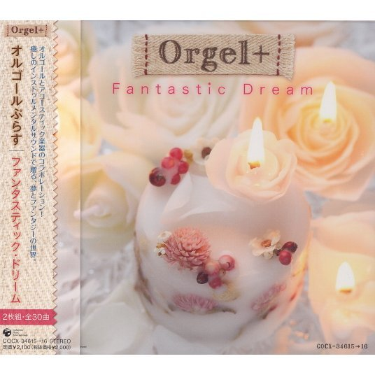 Orgel Music Box + Fantastic Dream
