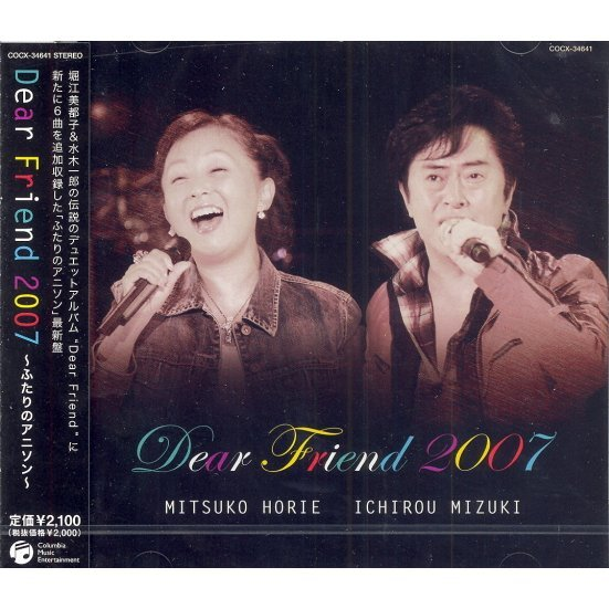 Dear Friend 2007 - Futari No Anison Best